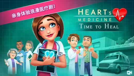 中心医院2治愈时光截图3