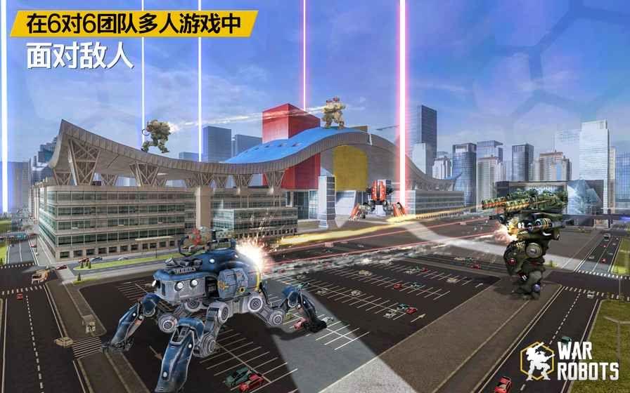 战争机器人截图3