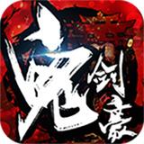 鬼剑豪 安卓版v1.0