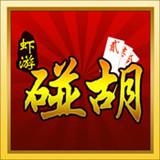 虾游碰胡安卓版v1.0.0