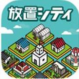 放置都市建造属于自己的街道汉化版v1.0