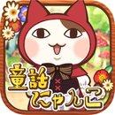 童话王国的猫咪破解版v1.0