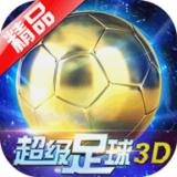 超级足球3d百度版v1.2.0