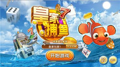 皇家捕鱼手机版截图