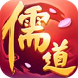 儒道至圣1.0.0