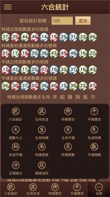 六合宝典截图5