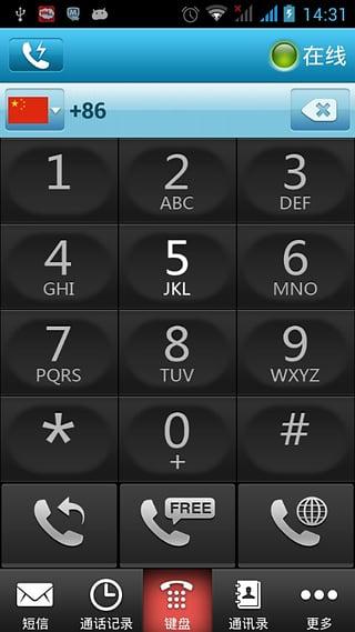 会友通电话截图5