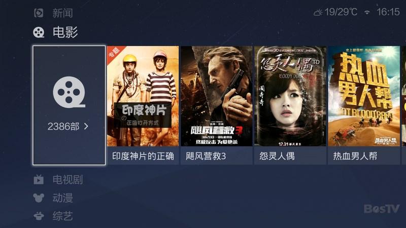 百视通TV截图2