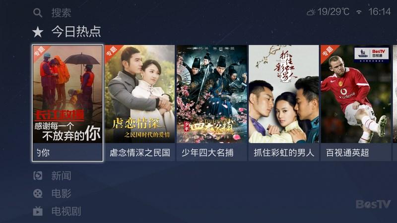 百视通TV截图4
