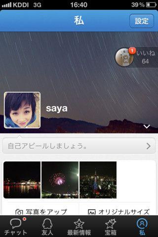 QQ日本版2012截图1