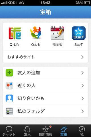 QQ日本版2012截图2