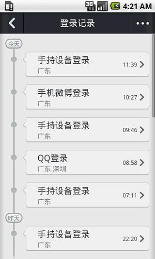 QQ安全中心截图1