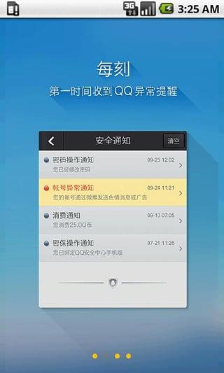 QQ安全中心截图2