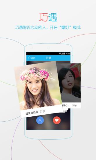 手机QQ截图1