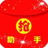 2017抢红包神器精装版 苹果版1.0