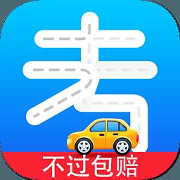 车轮考驾照v4.8.0