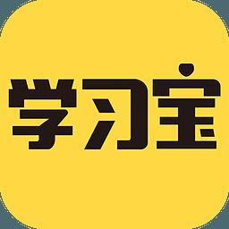 学习宝v3.2.0