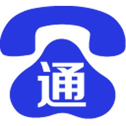 百乐通免费电话v6.0.9