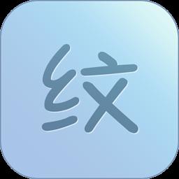 纹字锁屏v5.0