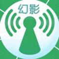 幻影wifiv1.0