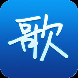 天籁k歌v3.2.5