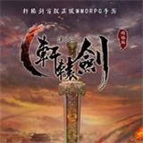 轩辕剑之汉之云手游 安卓版v1.0