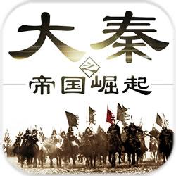 大秦之帝国崛起手游破解版