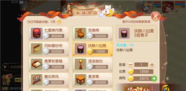 家园诛仙手游婚房详解梦幻系统玩法打造郑州华晨家具图片