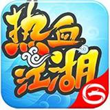 热血江湖官方版 正式版
