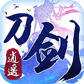 刀剑逍遥官网版(仙侠游戏) 最新版