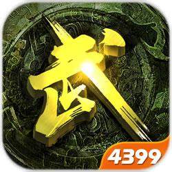 大话武林安卓版(3D武侠) 正式版