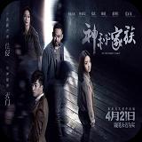 神秘家族电影爱奇艺免VIP在线观看高清版v1.0