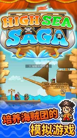 大海贼探险物语中文版截图5