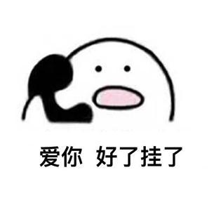 爱你好了挂了表情包带字高清版安卓版图片