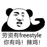 吴亦凡freestyle表情包无水印版
