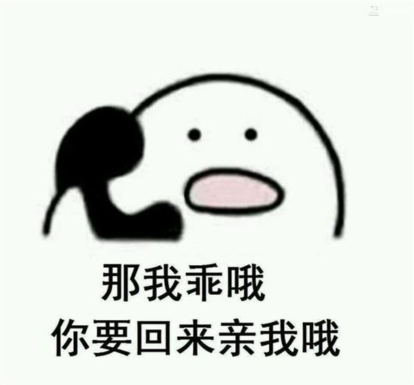 喂电话接/挂老婆九宫v电话吾格表情表情包王图片