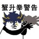 各种拳警告表情包高清版无水印版