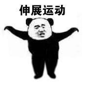 第八套�V播�w操熊��^表情包高清�o水印版手�C版v1.0