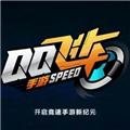 QQ飞车手游内购破解版免费版