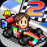 冲刺赛车物语2手游无限爆气版(含攻略)修改版