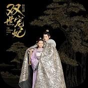 蓝泽影城双世宠妃1-24集完整版免费观看安卓版
