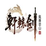 轩辕剑龙舞云山手游安卓版官网版