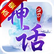 神话HD手游公益服最新版