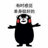 单身也挺好的熊本熊表情包无水印版手机版