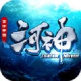河神手游安卓官方版正式版