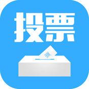 微信投票认准刷票公司wx68790最新刷票平台免费版