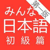 大家的日语1安卓版免费