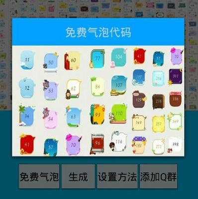 筱鸣QQ气泡绝版永久免费版