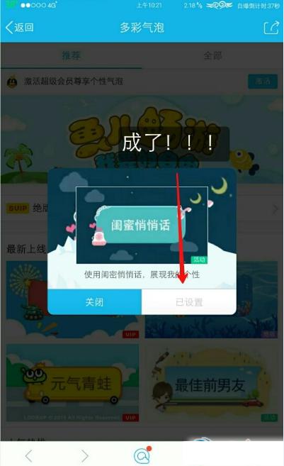 筱鸣QQ气泡绝版永久免费版截图1
