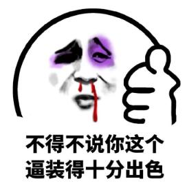 金手机被打的鼻青脸肿馆长高清版表情版_金猫爪+表情图图片